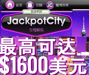 jackpotcity casino chinese language interface
